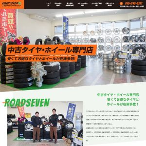ホームページ制作の実績-中古タイヤ買取販売