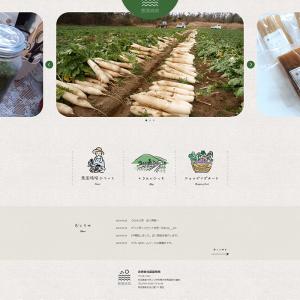農園ホームページ制作実績