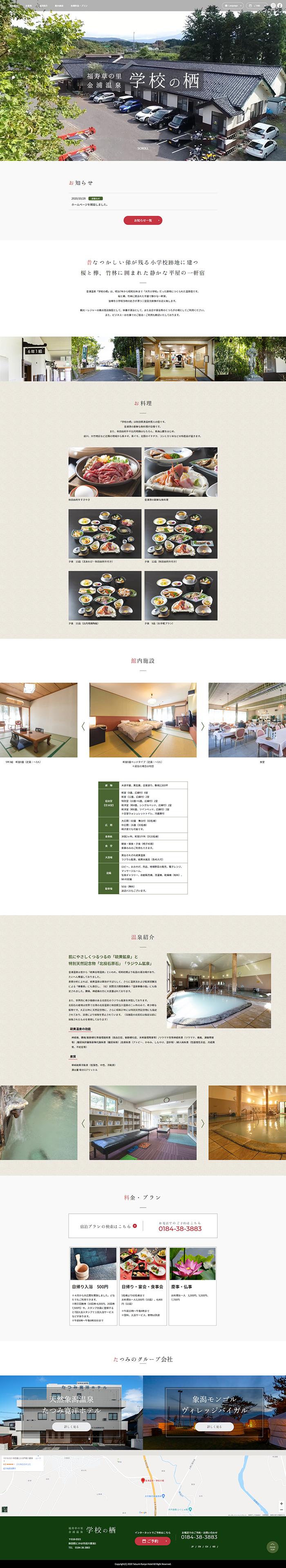 温泉旅館ホームページ制作実績