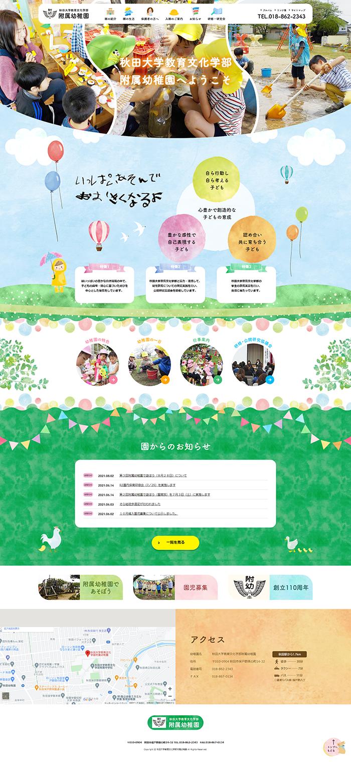 幼稚園-ホームページ制作実績